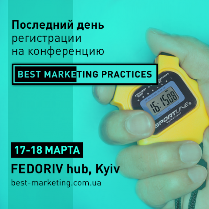 Завтра конференция Best Marketing Practices