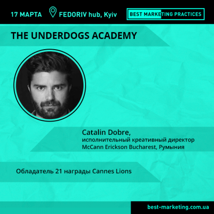 Обладатель 21 награды Cannes Lions Catalin Dobre выступит на Best Marketing Practices