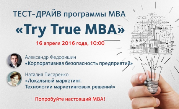 Приглашаем на учебный модуль  Try True MBA