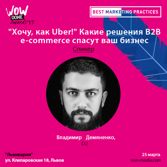 9 WOW-хаков от спикера Best Marketing Practices в рамках WOW DONE AWARDS 2017