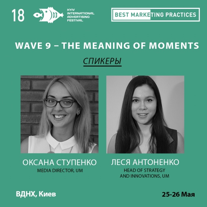 Wave 9 – the meaning of moments на Best Marketing Practices