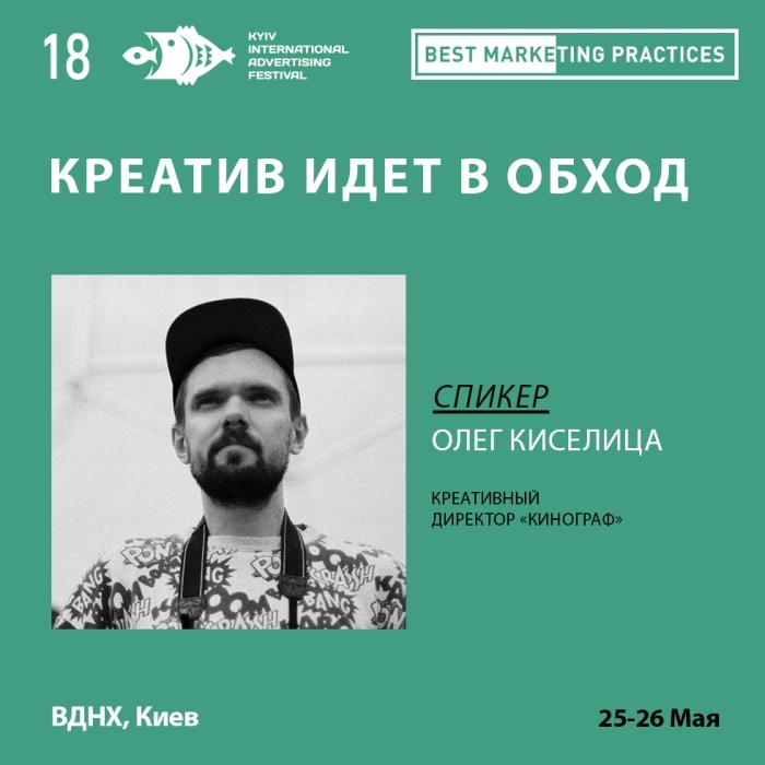 Креатив идет в обход на Best Marketing Practices