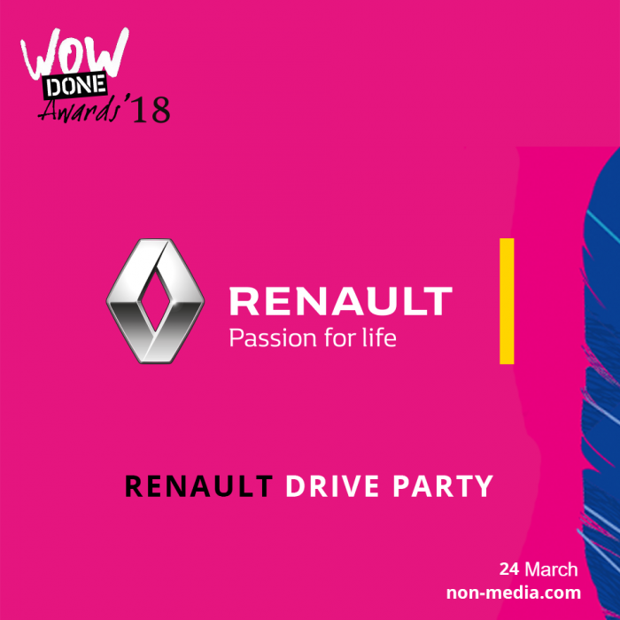 Renault DRIVE Party на WOW DONE AWARDS 2018