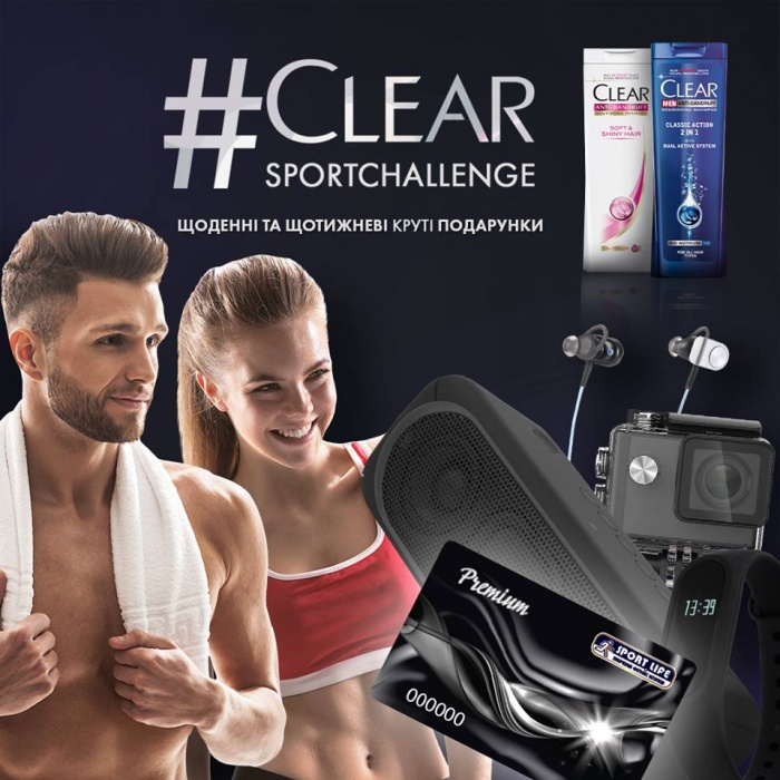 Initiative и Clear объявляют #clearsportchallenge
