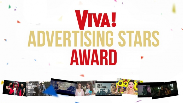 «Viva! Advertising Stars Award»: номінація від VIVA! на КМФР 2018