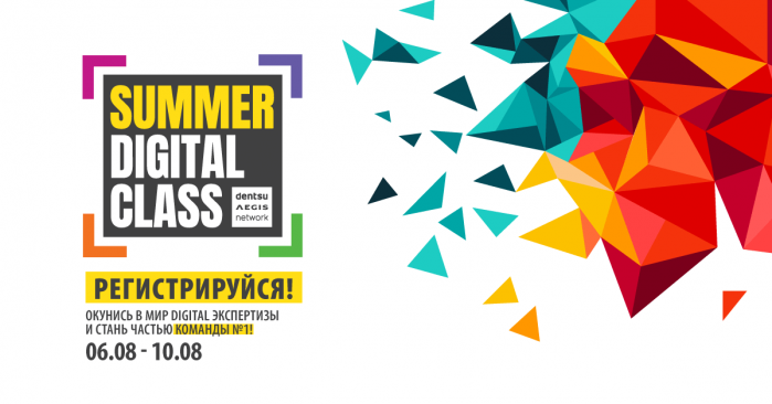 Dentsu Aegis Network Ukraine запускает Summer Digital Class для студентов