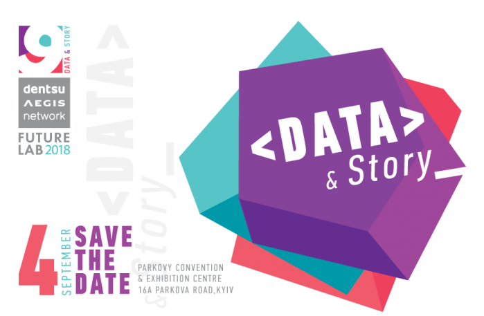 Data&Story – ключевые темы Future Lab 2018 от Dentsu Aegis Network Ukraine