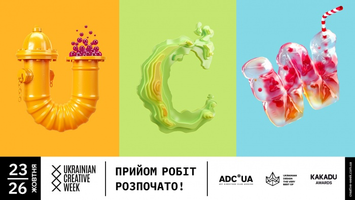 Стартує Ukrainian Creative Week 2018