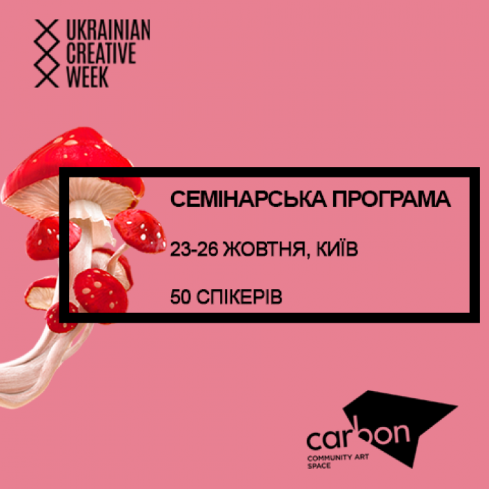 Програма Ukrainian Creative Week 2018