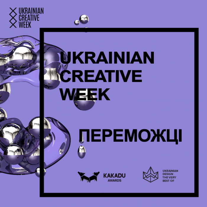 Переможці Ukrainian Design: The Very Best Of 2018 та KAKADU Awards 2018