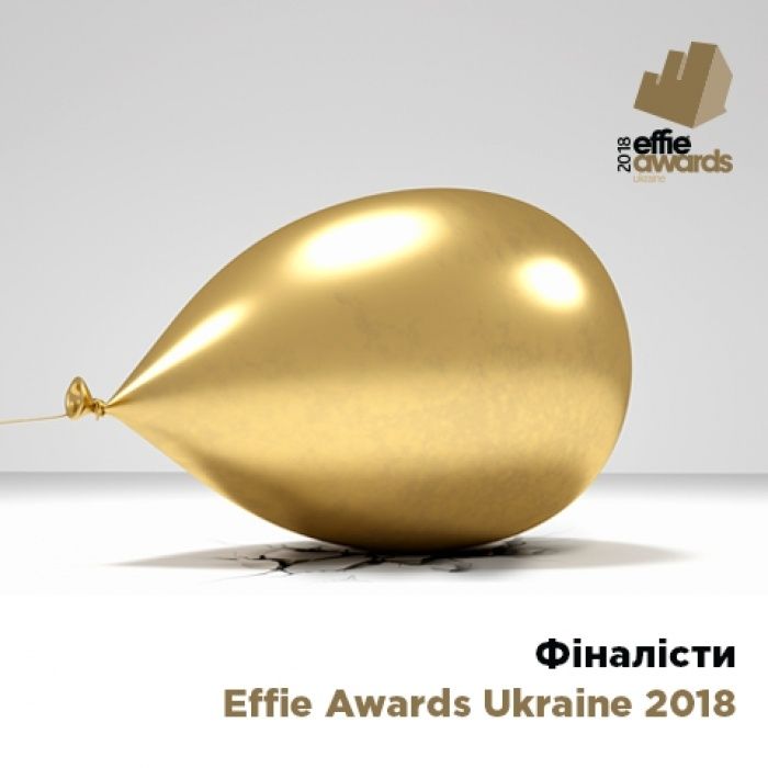 Фіналісти Effie Awards Ukraine 2018