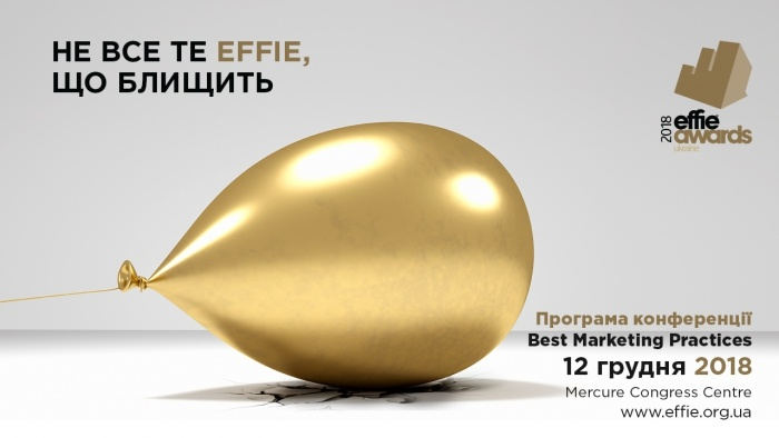 Програма конференції Best Marketing Practices на Effie Awards Ukraine 2018
