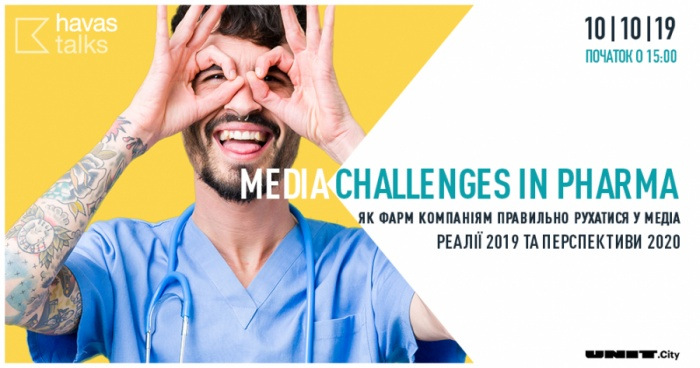 В Киеве состоится Havas Talks: Media Challenges in Pharma
