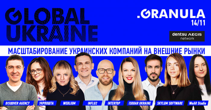 GRANULA: Global Ukraine. Dentsu Aegis Network Ukraine запускает конференцию-практикум