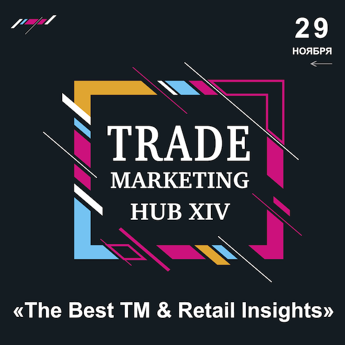 Trade Marketing HUB XIV «The Best TM & Retail Insights» состоится 29 ноября, Киев