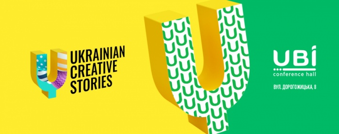 Ukrainian Creative Stories пройдет в UBI Conference Hall