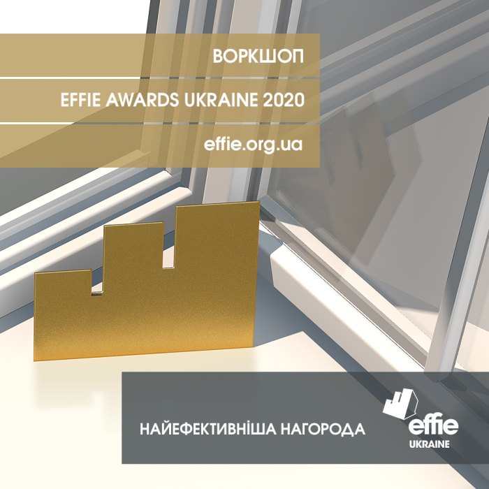 Воркшоп Effie Awards Ukraine 2020
